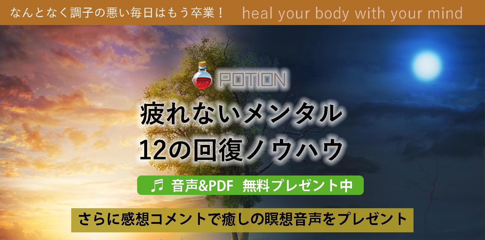 PC用画像 potion